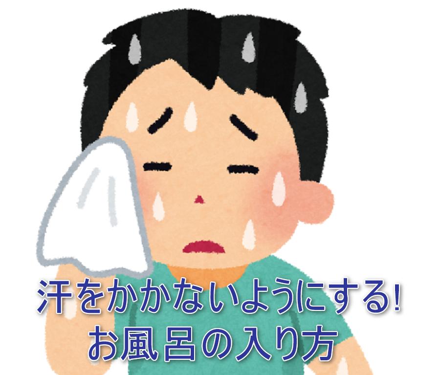 ofuro-do_nyuyokuhou-0002-1