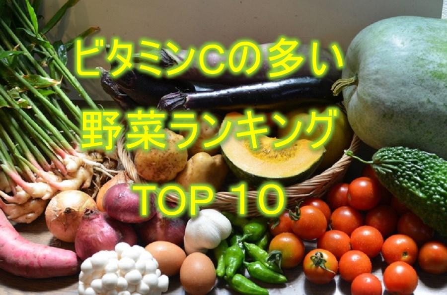 台の上のたくさんの野菜