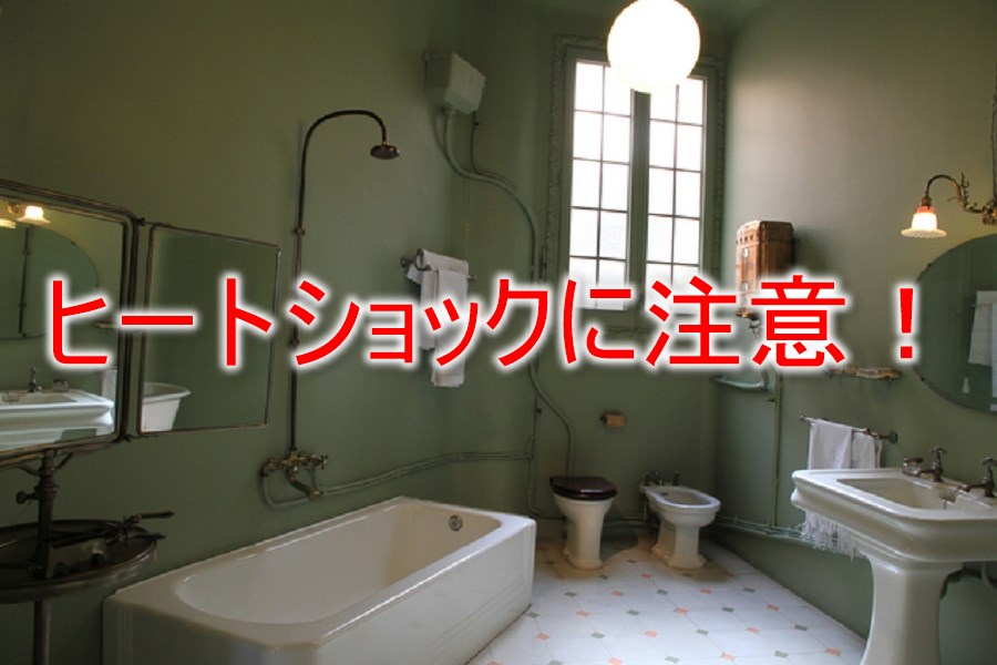 ofuro-do_kenkou-0021-1