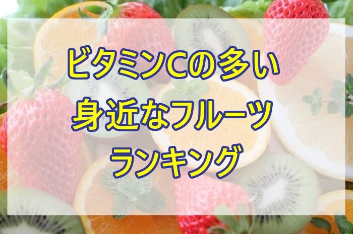 ビタミンCの多い果物ランキング!身近なフルーツで豊富なのは?