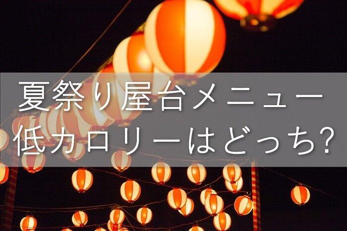 natsumatsuri_cal