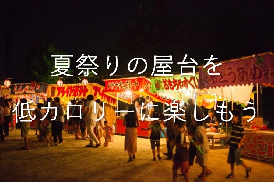natsumatsuri_teical