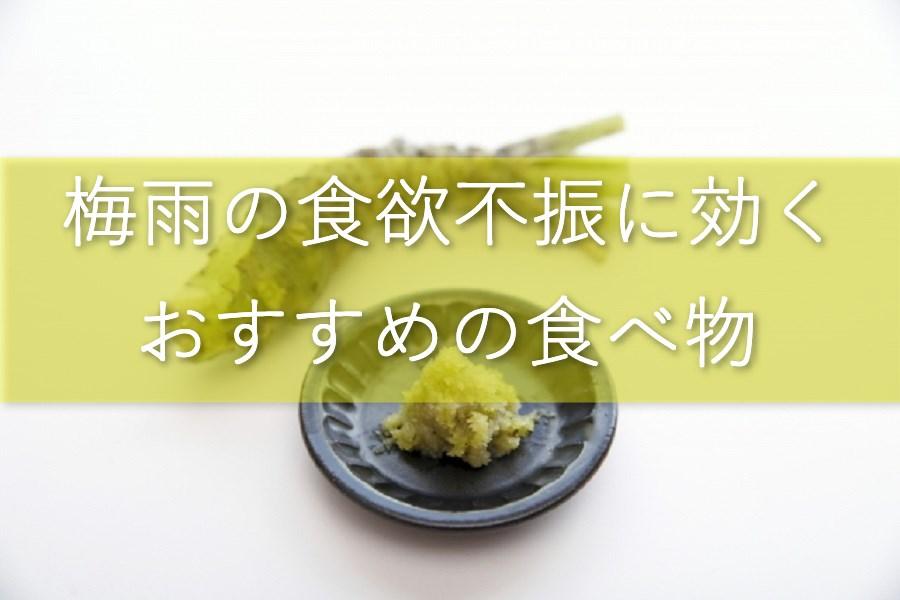 tsuyutabemono