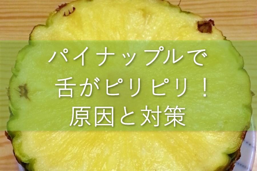 テーブルの上の、輪切りにしたパイナップル