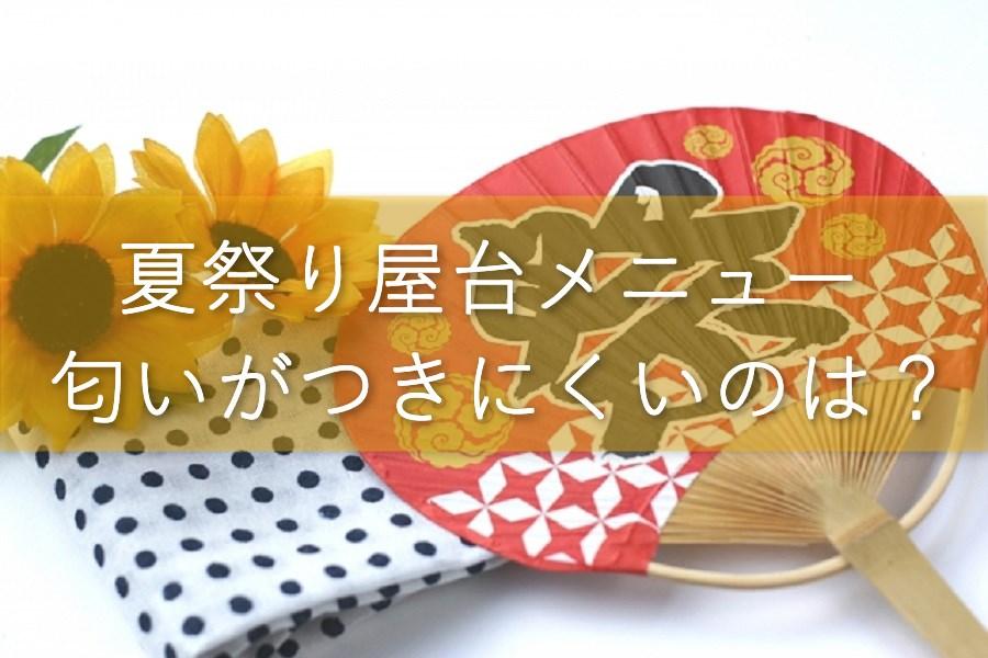 natsumatsuri_smell