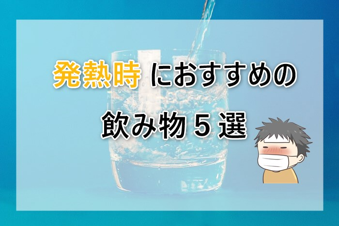 発熱時の飲み物おすすめ5選と、飲むのを控えるべき飲み物