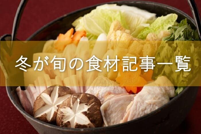 fuyusyokuzai