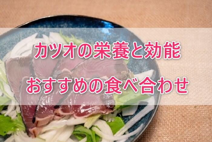 カツオ(鰹)の栄養と効能は?効果アップが期待できる食べ合わせは?