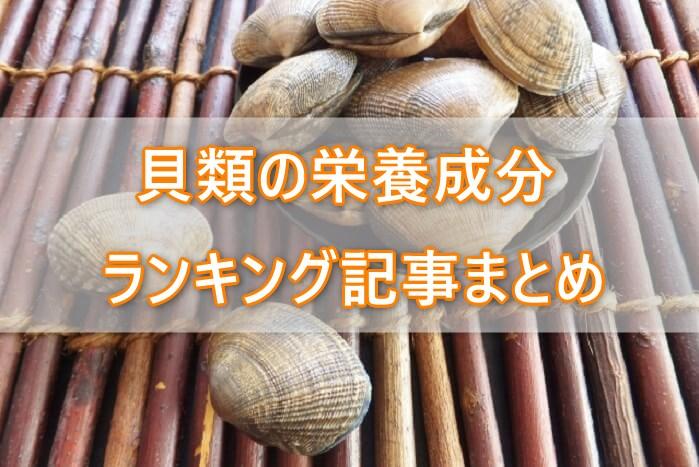 貝類の栄養成分ランキングTOP10 記事まとめ